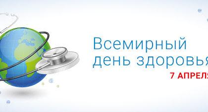 """Всемирный день здоровья - """"Здоровье для всех"""""""