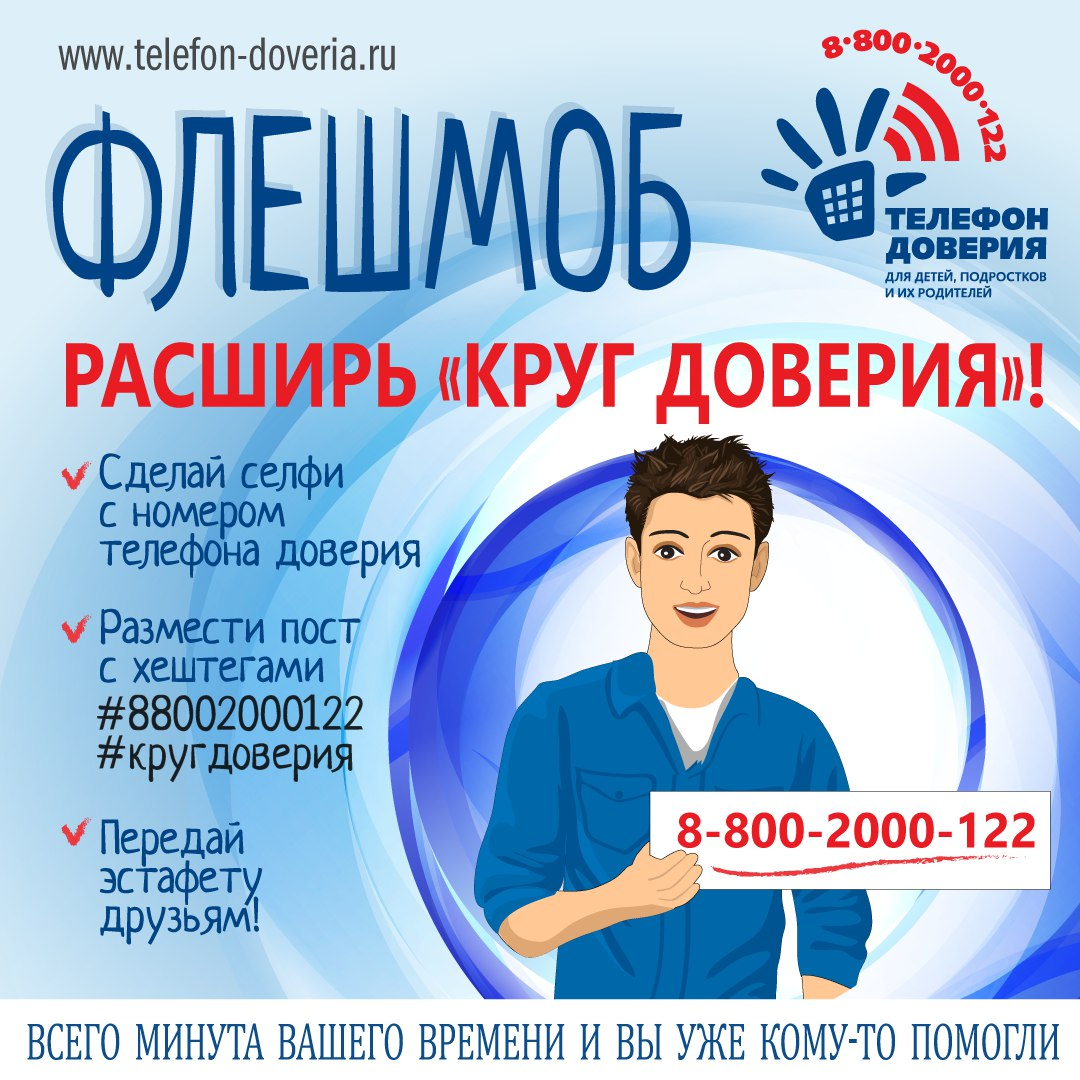 Прими участие в общероссийском флешмобе «Круг доверия»!