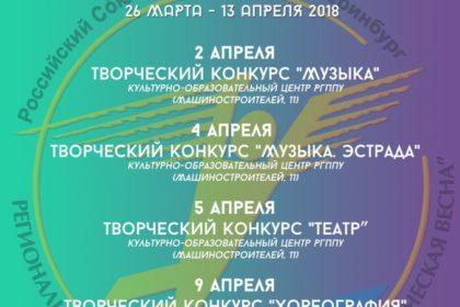 Уральская студенческая весна