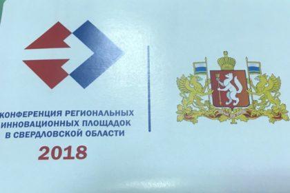 Конференция региональных инновационных площадок в Свердловской области.
