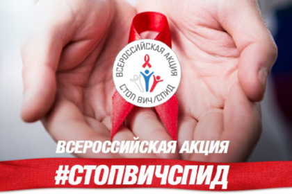 Пресс-релиз ГБУЗ СО «ОЦ СПИД»