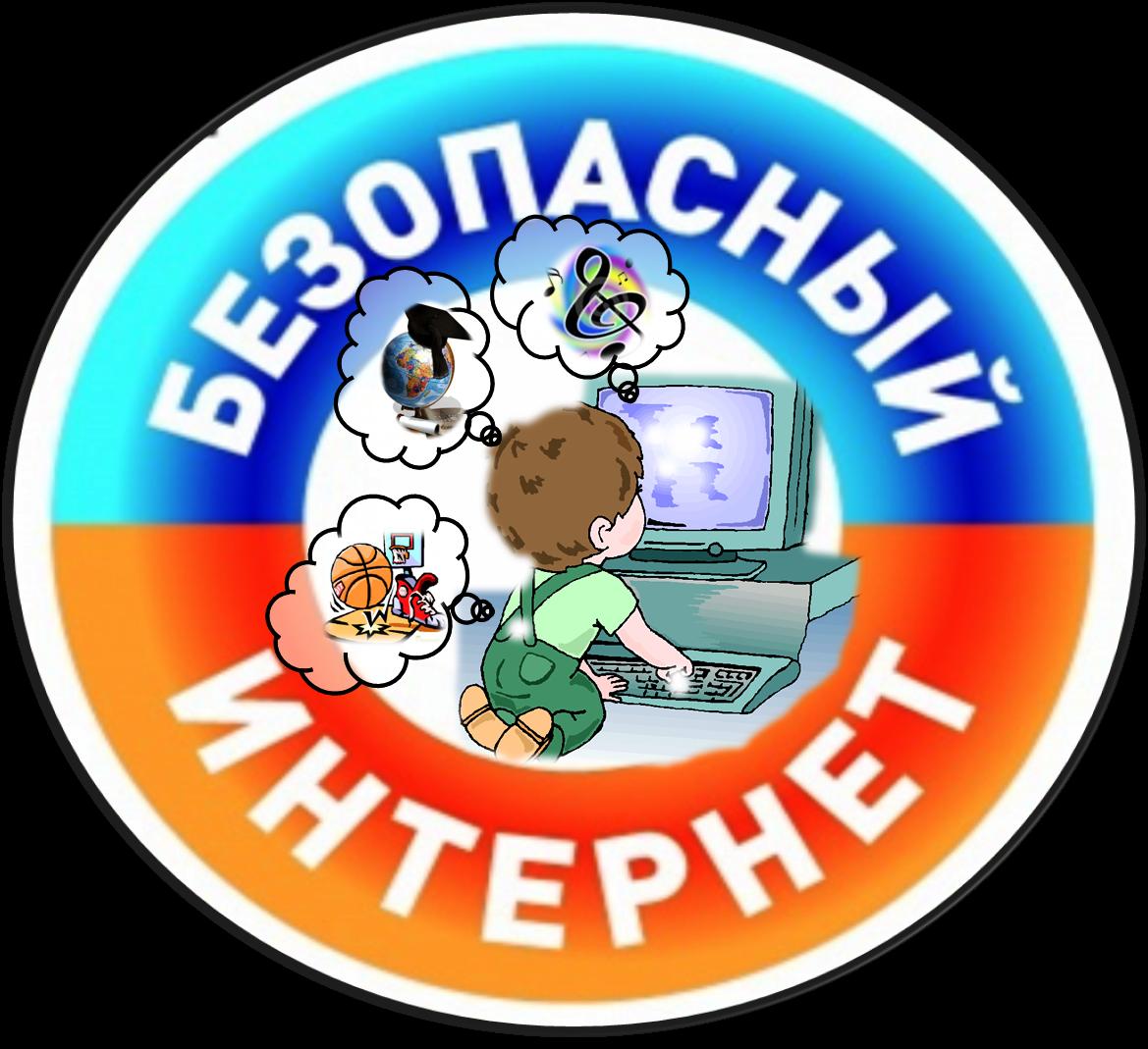 """Информация о безопасном поведении и использовании сети """"Интернет"""""""