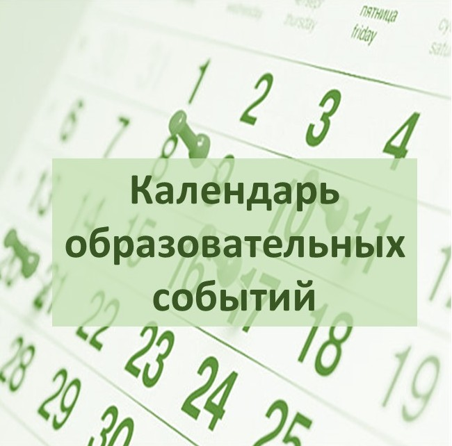 О календаре образовательных событий на 2018/19 учебный год