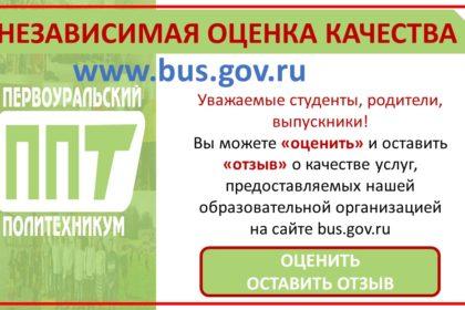 Модуль отзывов о качестве услуг на сайте bus.gov.ru