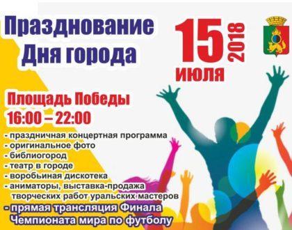 """Программа праздников """"День металлурга. День города"""""""