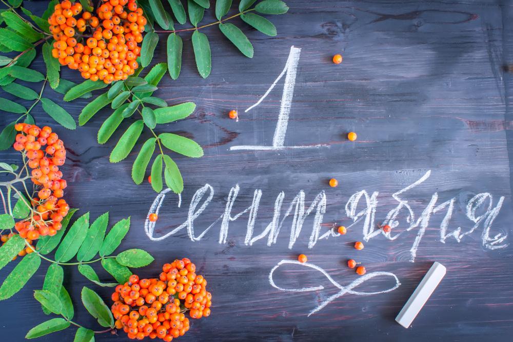 Поздравление с 1 сентября Ю.И. Биктуганова