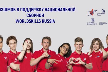 ПРИГЛАШАЕМ ПРИСОЕДИНИТЬСЯ К ФЛЭШМОБУ В ПОДДЕРЖКУ НАЦИОНАЛЬНОЙ СБОРНОЙ WORLDSKILLS RUSSIA