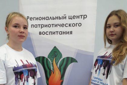 Региональный молодежный форум «Города Среднего Урала»