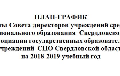 План-график 2018-2019