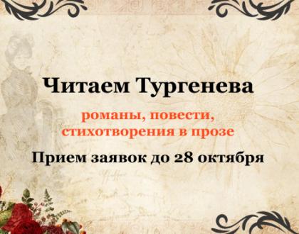 """Конкурс """"Читаем Тургенева"""""""