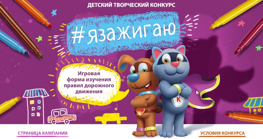 Примите участие во Всероссийских конкурсах «Схема дорожной безопасности» и «Я зажигаю»