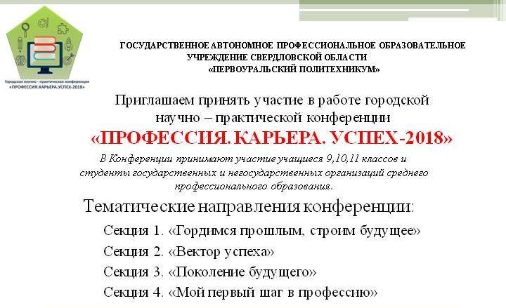 """Приглашаем принять участие в НПК """"Профессия.Карьера.Успех-2018"""""""