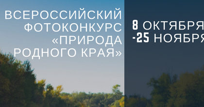 "Фотоконкурс ""Природа родного края"""