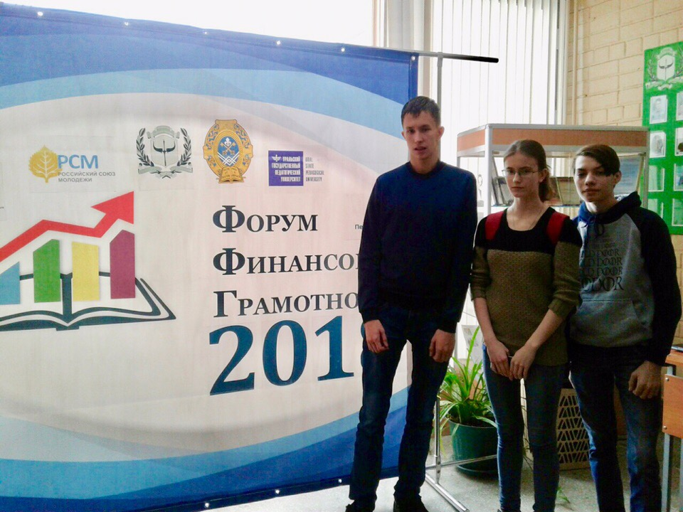 IV Всероссийский студенческий форум финансовой грамотности «Мои знания – мой капитал»