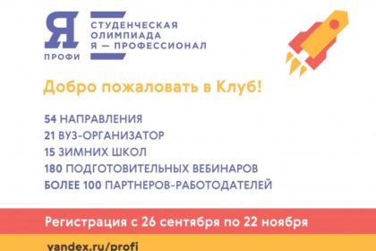 Приглашаем студентов и выпускников к участию в олимпиаде «Я — профессионал»