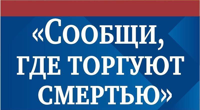 Общероссийской акции «Сообщи, где торгуют смертью»