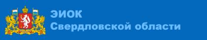 Электронный информационно-образовательный комплекс Свердловской области