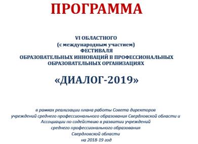 Программа Диалог-2019