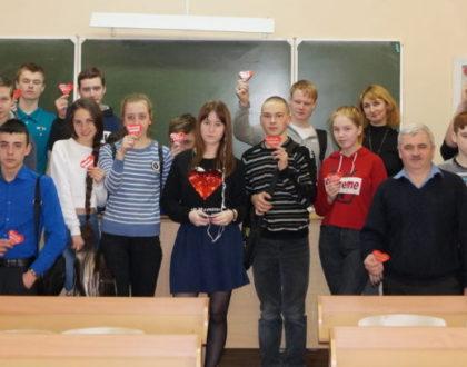 День Святого Валентина (филиал)