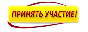 """Прими участие в НПК """"Путь к успеху 2019"""""""
