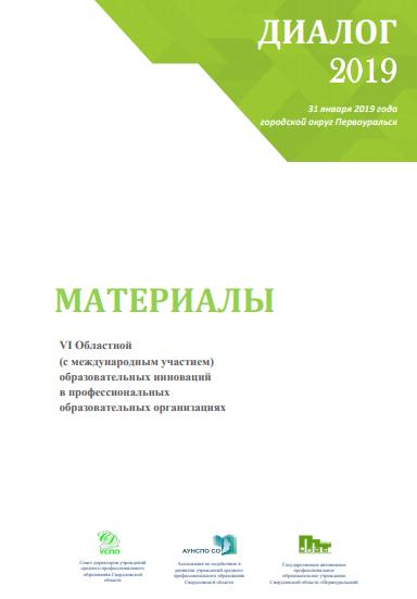 """Сборник материалов """"Диалог 2019"""""""