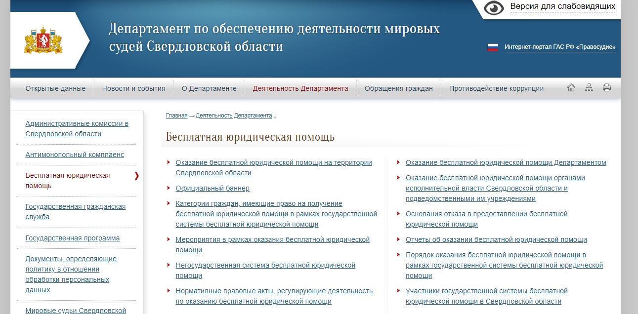 Оказание бесплатной юридической помощи на территории Свердловской области