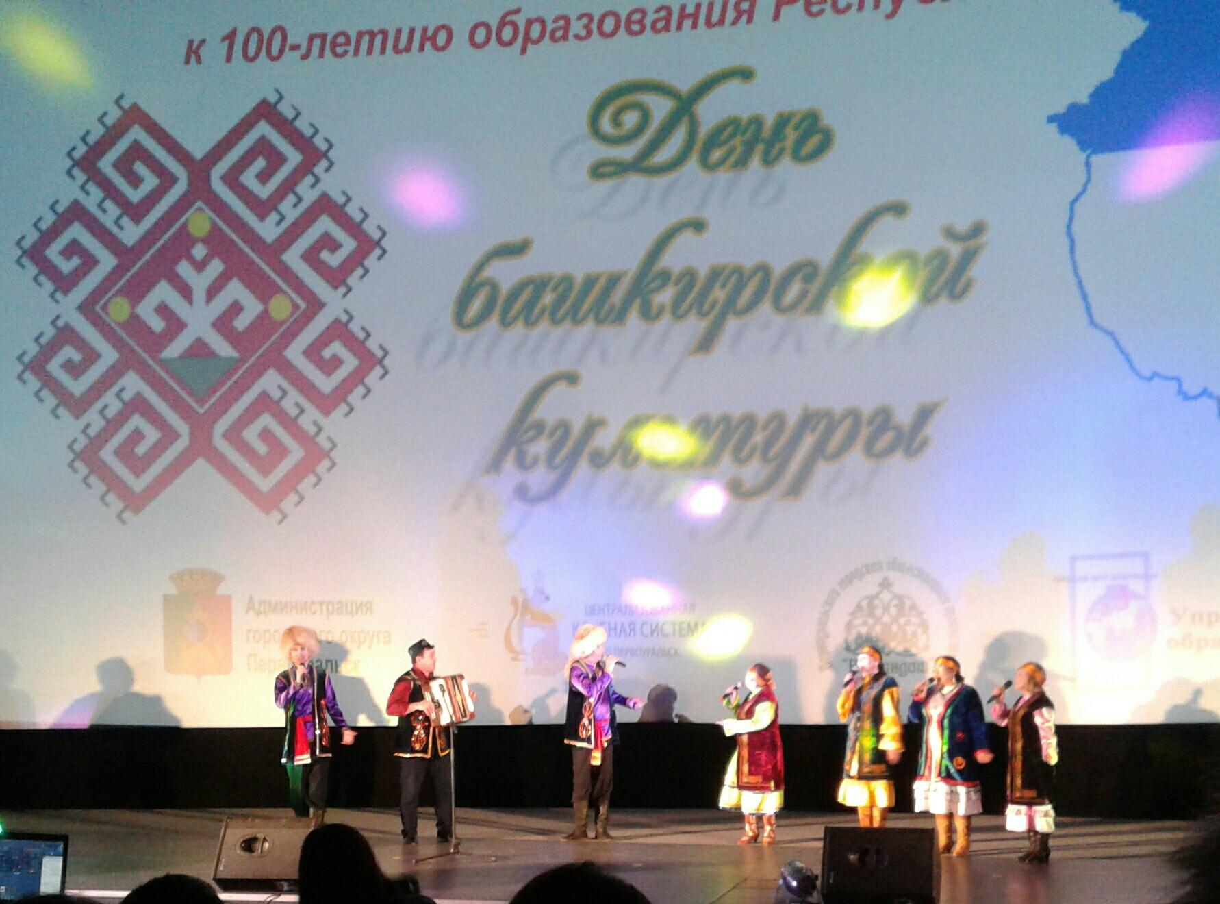 День башкирской культуры