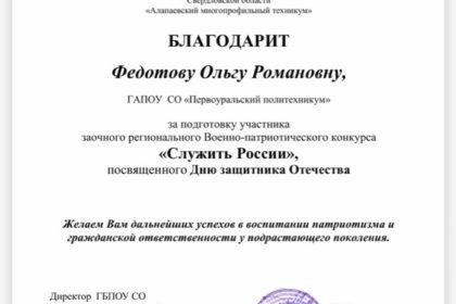 Региональный военно-патриотический конкурсе «Служить России»