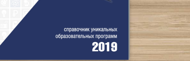 Справочник «Аккредитованные высшие учебные заведения России