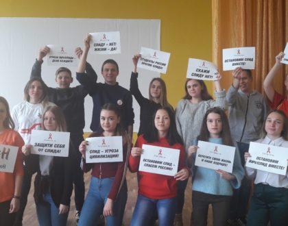 "Круглый стол ""Остановим СПИД вместе"""