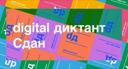 Акции по цифровой грамотности