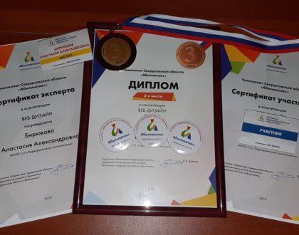 """Чемпионат Свердловской области """"Абилимпикс"""""""