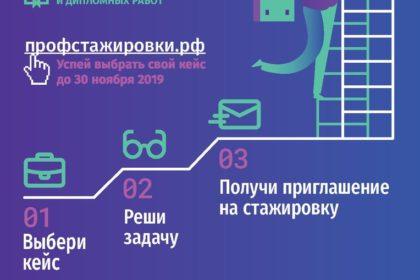 Проект «Профстажировки 2.0»