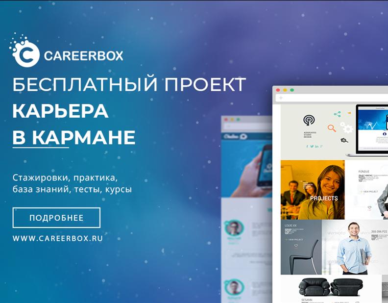 Онлайн-проект «Карьера в кармане»