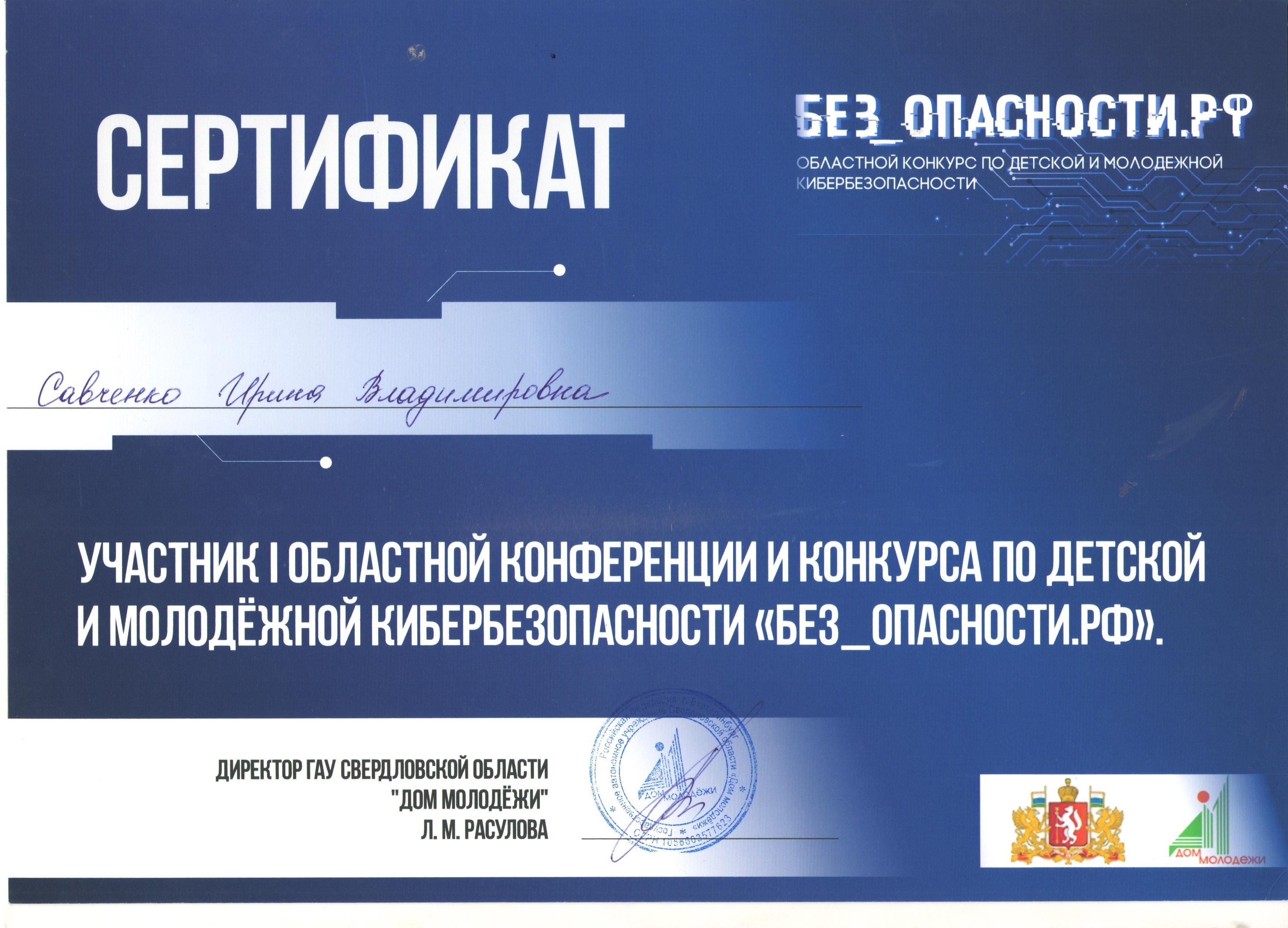 Лучший сайт Свердловской области по кибербезопасности