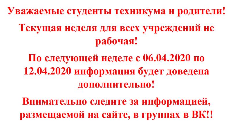 Режим работы 30 марта - 05 апреля