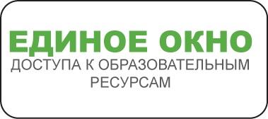 edinoe_okno_dostupa_k_obrazovatel_nyi_resursam