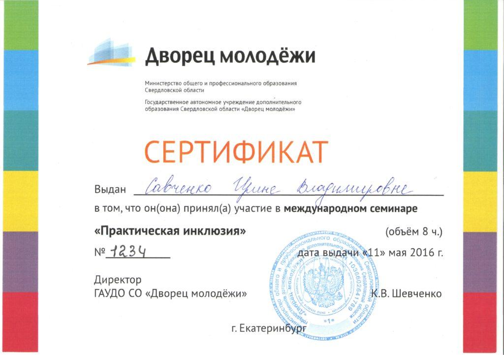 Савченко И В Практическая инклюзия
