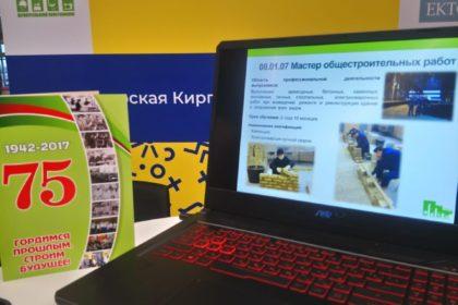Первоуральский политехникум на форуме «Образование и карьера на Урале»